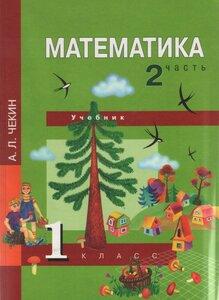 Учебник Математика 2 часть