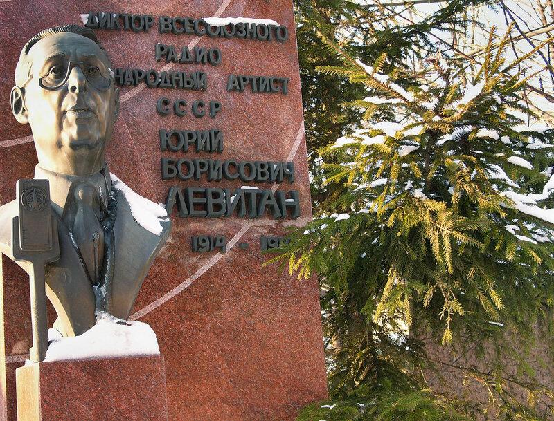 Ю́рий Бори́сович Левита́н  Ваганьково и Новодевичье кладбища. Некрополи в фотографиях. Могилы знаменитостей