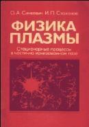 Книга Физика плазмы, стационарные процессы в частично ионизованном газе, учебное пособие для ВУЗов, Синкевич О.А., Стаханов И.П., 1991