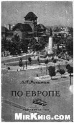 Книга По Европе. Путевые очерки