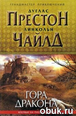 Книга Дуглас Престон - Гора Дракона (Аудиокнига)