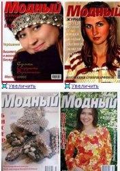 Журнал Модный журнал  2001-2012