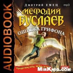 Аудиокнига Мефодий Буслаев. Ошибка грифона (Аудиокнига)