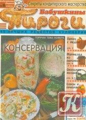 "Журнал Книга ""Бабушкины пироги"" №8 2004"
