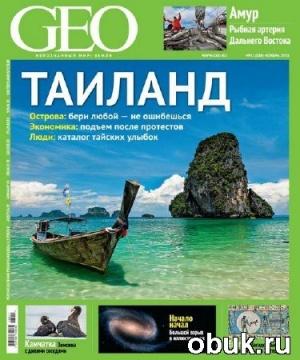 GEO №11 (ноябрь 2013)