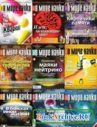 """""""В мире науки"""" №1-12 январь-декабрь 2013."""