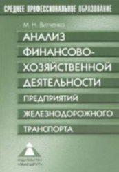 Книга Анализ финансово-хозяйственной деятельности предприятий железнодорожного транспорта