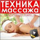 Книга Техника массажа. Обучающее видео