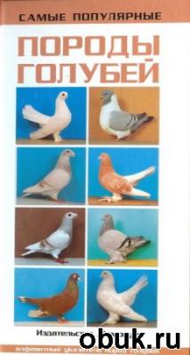 Книга Шмидт X. - Самые популярные породы голубей