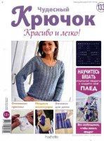 Журнал Чудесный крючок. Красиво и легко! №133 2013 pdf 23,3Мб