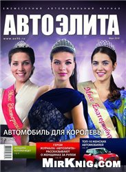 Журнал Автоэлита №2 2014