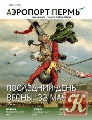 Журнал Книга Аэропорт Пермь № 4 май 2014