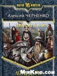 Книга Лорд Дарк. Цикл мз 5 книг