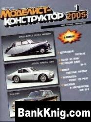 Книга Архив журнала Моделист-конструктор №1-12 (январь-декабрь 2005)