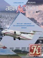Журнал Книга АвиаСоюз №5-6 2012