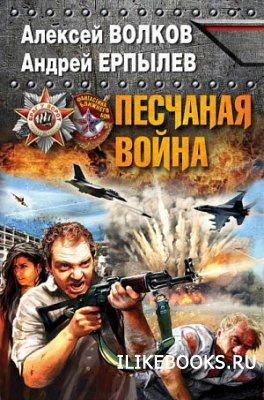 Книга Волков Алексей, Ерпылев Андрей - Песчаная война