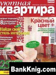 Журнал Уютная квартира №10 2009