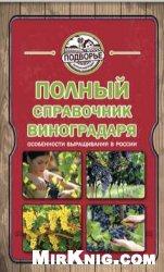 Книга Полный справочник виноградаря. Особенности выращивания в России