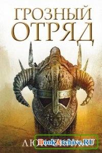 Книга Грозный отряд