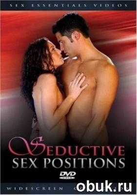 Книга Seductive SEX POSITIONS/Секс обучение (2009)