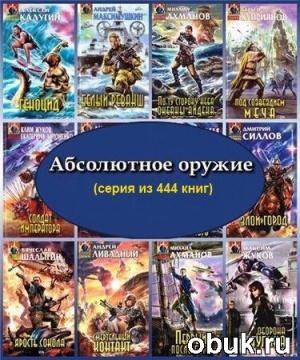 Книга Ахманов М. и др. - Абсолютное оружие (серия из 444 книг)
