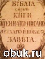 Книга Елизаветинская Библия (1751)