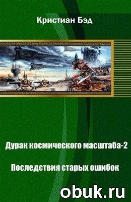 Книга Дурак космического масштаба-2. Последствия старых ошибок