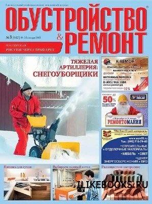 Журнал Обустройство & ремонт №3 (январь) 2013