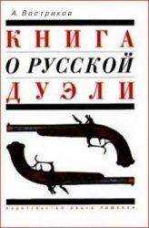 Книга Книга о русской дуэли