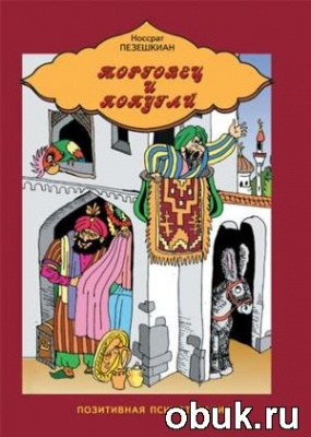 Книга Торговец и попугай