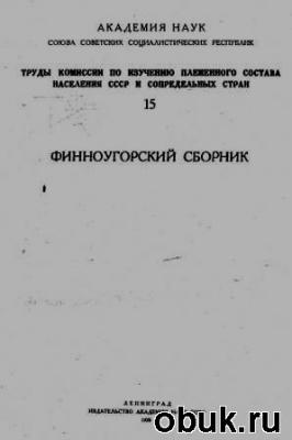 Книга Финноугорский сборник