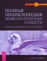 Книга Полная энциклопедия мифологических существ pdf  10,3Мб