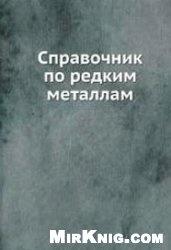 Книга Справочник по редким металлам