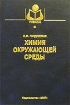 Книга Химия окружающей среды