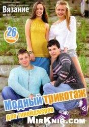 Журнал Вязание модно и просто Спецвыпуск № 7 2013 Модный трикотаж для тинейджеров