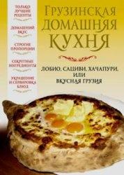 Книга Грузинская домашняя кухня