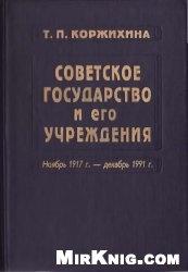 Книга Советское государство и его учреждения. 1917-1991 гг.