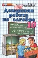 Книга Домашняя работа по алгебре и началам математического анализа за 10 класс pdf / rar 13,81Мб