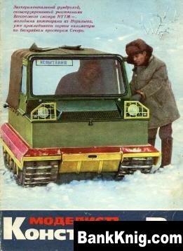 Журнал Моделист-Конструктор  4,35Мб