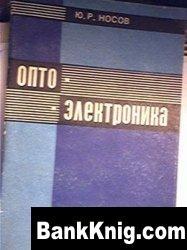 Книга Оптоэлектроника djvu  3,6Мб