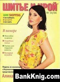 Шитье и Крой (ШиК) №10, 2006 pdf 13Мб