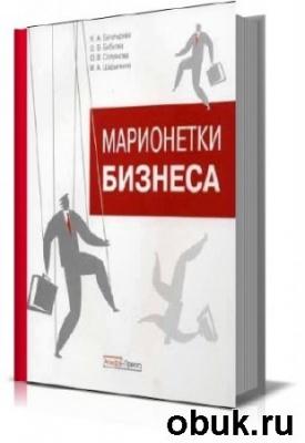 Книга Марионетки бизнеса