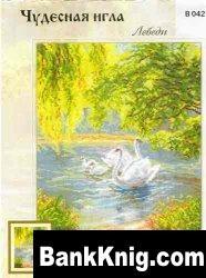 Журнал Чудесная игла №В 042 Лебеди jpg  10,8Мб
