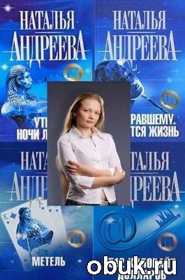Книга Сборник книг Натальи Андреевой