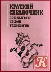 Книга Краткий справочник по педагогической технологии