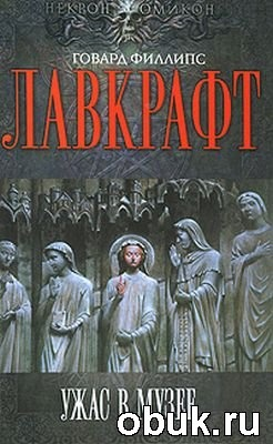 Книга Говард Филлипс Лавкрафт - Ужас в музее (аудиокнига)