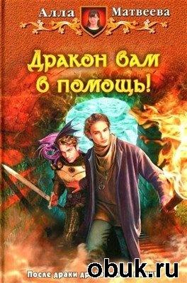 Книга Дракон вам в помощь!