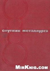 Книга Спутник металлурга