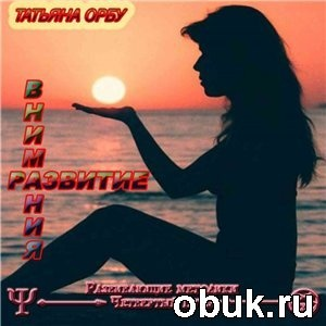 Аудиокнига Татьяна Орбу. Развитие внимания (аудиокнига)