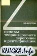 Книга Основы теории и расчета перегонки и ректификации
